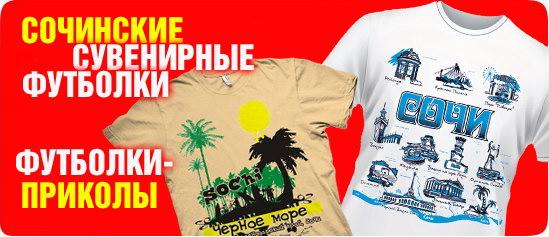 """Где купить в сочи майки с символикой ... в Днепропетровске """",  """"майка с..."""